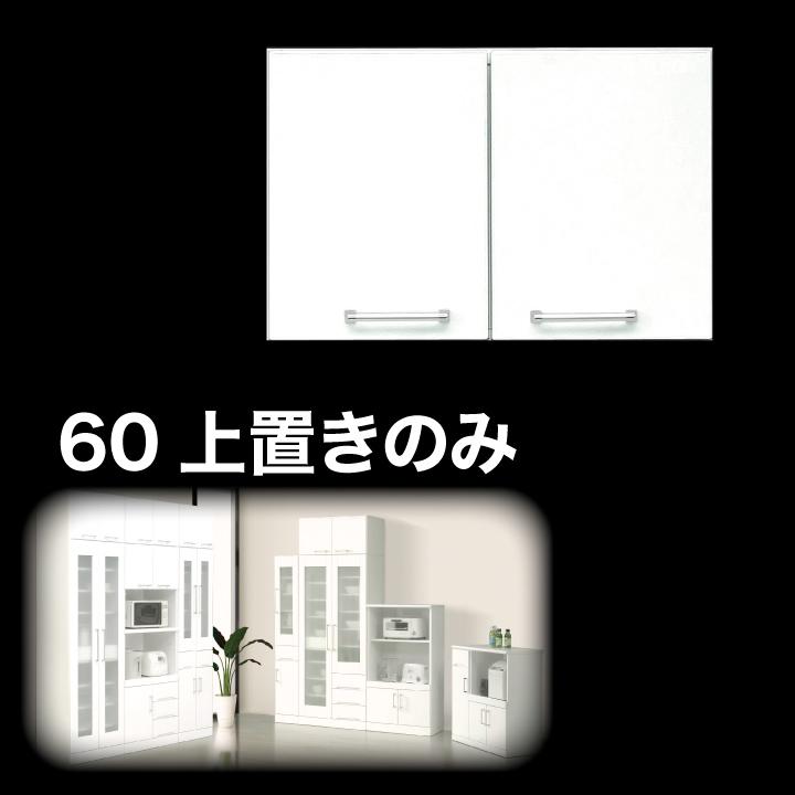 上置き 食器棚 上置き 幅60 完成品 鏡面ホワイト 国産 日本製 木製 開き扉 可動棚 収納 キッチン収納 耐震 白 ホワイト 上置 食器棚用上置き 送料無料 通販