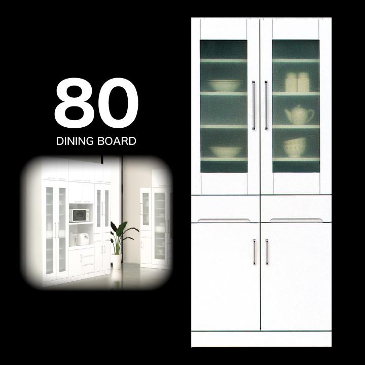 食器棚 幅80 完成品 鏡面ホワイト 国産 日本製 木製 開き扉 ガラス扉 引出し 可動棚 収納 キッチン収納 耐震 白 ホワイト ダイニングボード キッチン スリム ラック 棚 おしゃれ 送料無料 通販