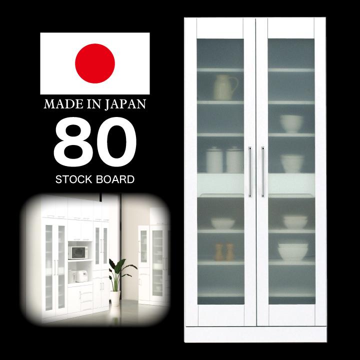 食器棚 幅80 完成品 鏡面ホワイト 国産 日本製 木製 開き扉 ガラス扉 可動棚 収納 キッチン収納 引出し 耐震 白 ホワイト ストックボード 収納 ダイニングボード キッチン スリム ラック 棚 おしゃれ 送料無料 通販