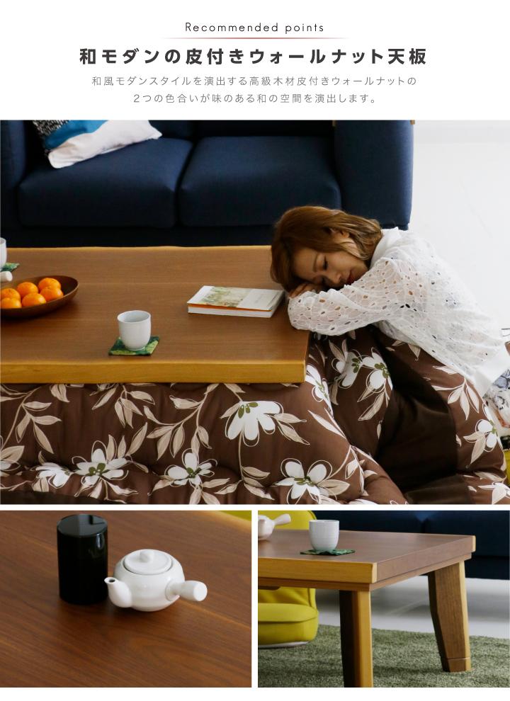 日本製 こたつ テーブル コタツ 炬燵 こたつテーブルのみ 幅120 長方形 皮付き ウォールナット ウォルナット 継脚 高さ調節 薄型ヒーター 手元コントローラー 省エネ 木製 オールシーズン おしゃれ 家具調こたつ 座卓 楽天 通販