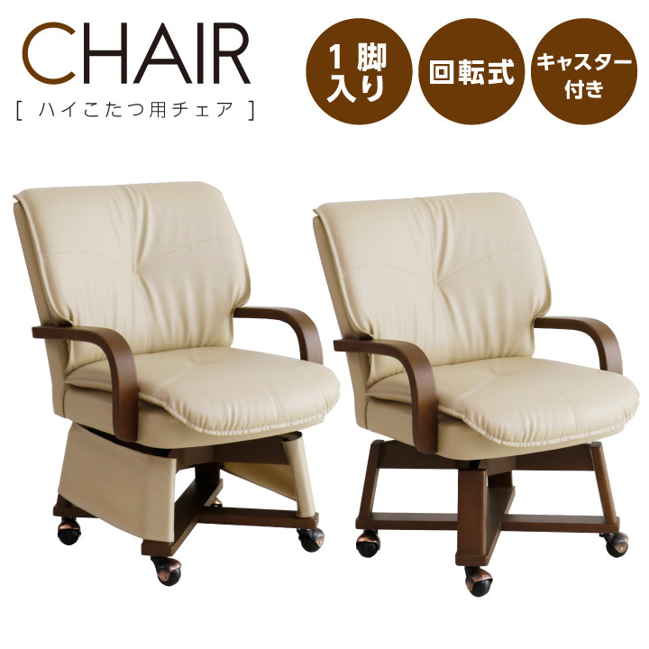チェア こたつ用チェア 1脚入り ダイニングチェア ハイタイプこたつ用 キャスター付き 木製 合成皮革 PVC 合否レザー 回転式 足元カバー付 和 和風 モダン イス 椅子 いす