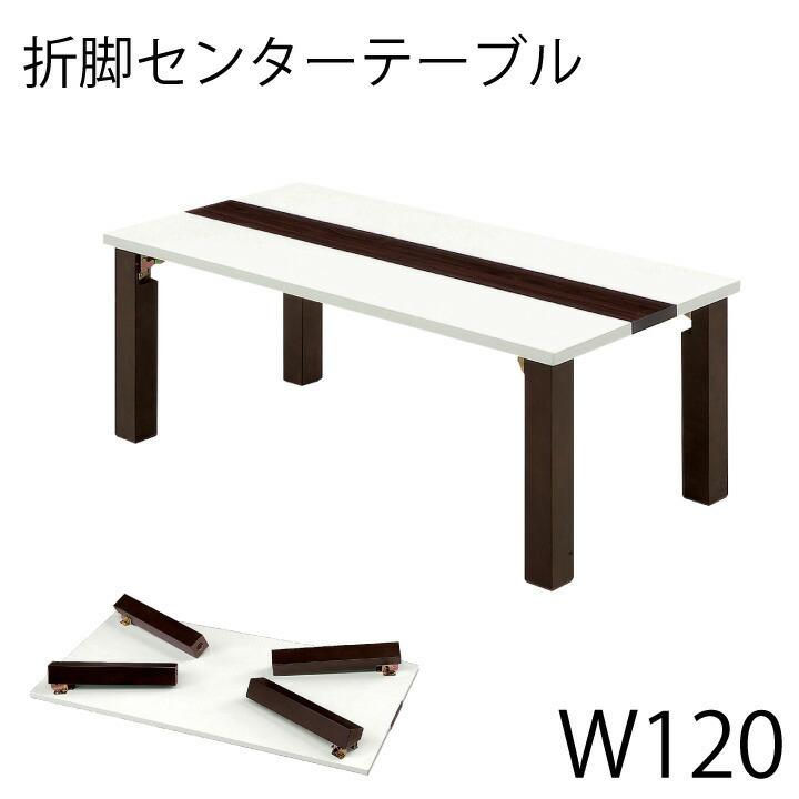 テーブル センターテーブル 座卓 幅120 ローテーブル リビングテーブル 洋風 ホワイト 洋室 ちゃぶ台 折れ脚 ホワイト ロー 北欧 おしゃれ リビング 木製 大川家具 送料無料 通販