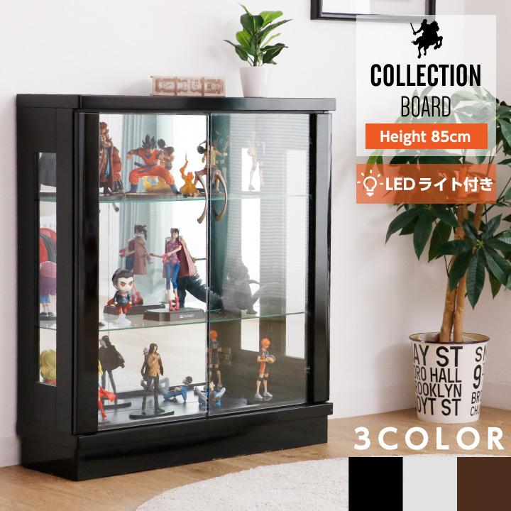 コレクションボード コレクションケース 幅75 奥行25 高さ85 LEDライト付き ロータイプ コレクション フィギュア ガラス ショーケース ディスプレイ 木製 収納 ガラス棚 ショーケース 完成品 ブラック ホワイト ブラウン