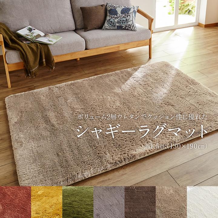 ラグ カーペット 130x190 ボリューム2層ウレタンでクッション性に優れたシャギーラグマット ふっくら 長方形 ふわふわ 絨毯 じゅうたん 通販