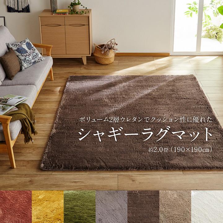 ラグ カーペット 190x190 ボリューム2層ウレタンでクッション性に優れたシャギーラグマット ふっくら 正方形 ふわふわ 絨毯 じゅうたん 通販