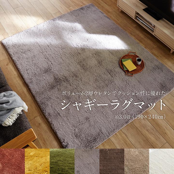 ラグ カーペット 190x240 ボリューム2層ウレタンでクッション性に優れたシャギーラグマット ふっくら 長方形 ふわふわ 絨毯 じゅうたん 通販