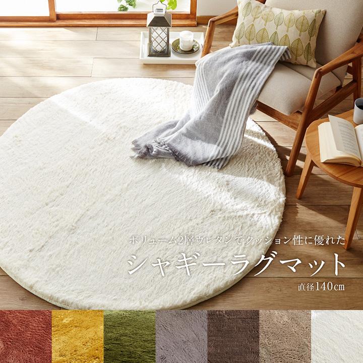 ラグ カーペット 直径140cm ボリューム2層ウレタンでクッション性に優れたシャギーラグマット ふっくら 丸形 円型 ふわふわ 絨毯 じゅうたん 通販