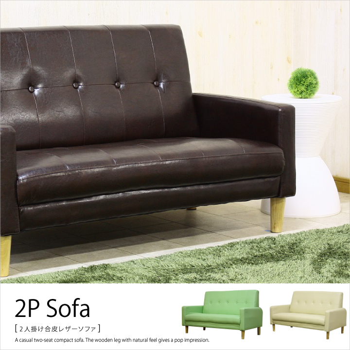 ソファ ソファー 2人 2人掛けソファ 北欧 モダン sofa ローソファ 二人用 2P ポップ フロアソファ リビングソファ ロータイプソファ かわいい おしゃれ PVC 合皮 シンプル 木脚 送料無料 通販