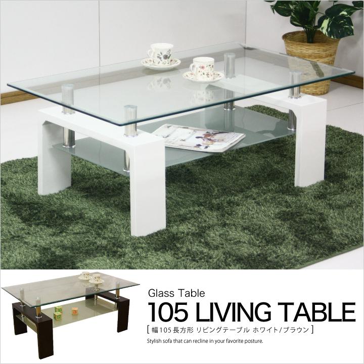 ガラステーブル 105 ホワイト ローテーブル リビングテーブル ガラス テーブル センターテーブル ロー 長方形 北欧 モダン おしゃれ 高級感 シンプル リビング 木脚 送料無料 通販