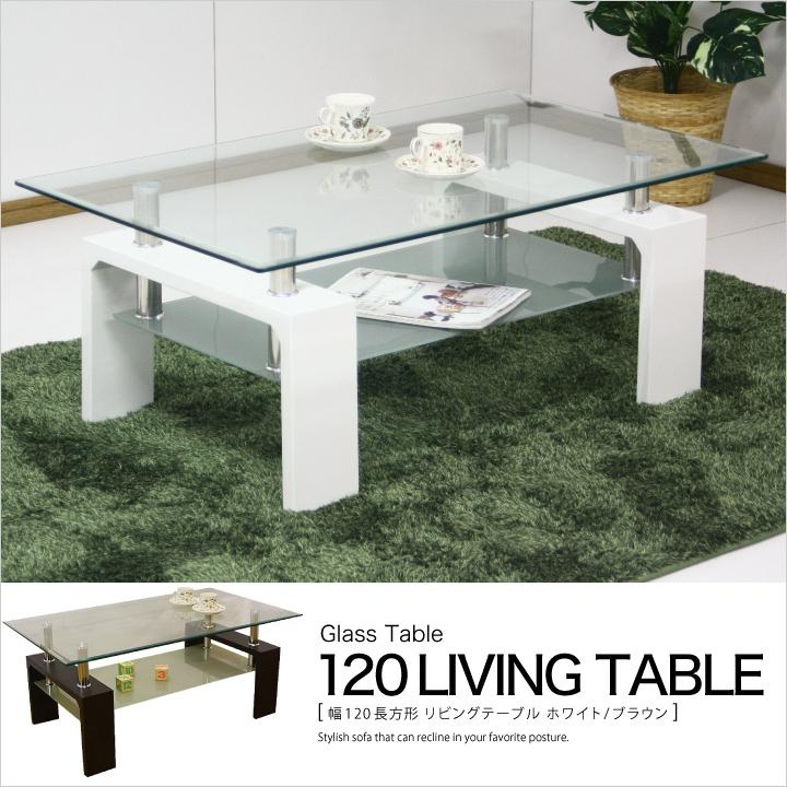 ガラステーブル 120 ホワイト ローテーブル リビングテーブル ガラス テーブル センターテーブル ロー 長方形 北欧 モダン おしゃれ 高級感 シンプル リビング 木脚 送料無料 通販
