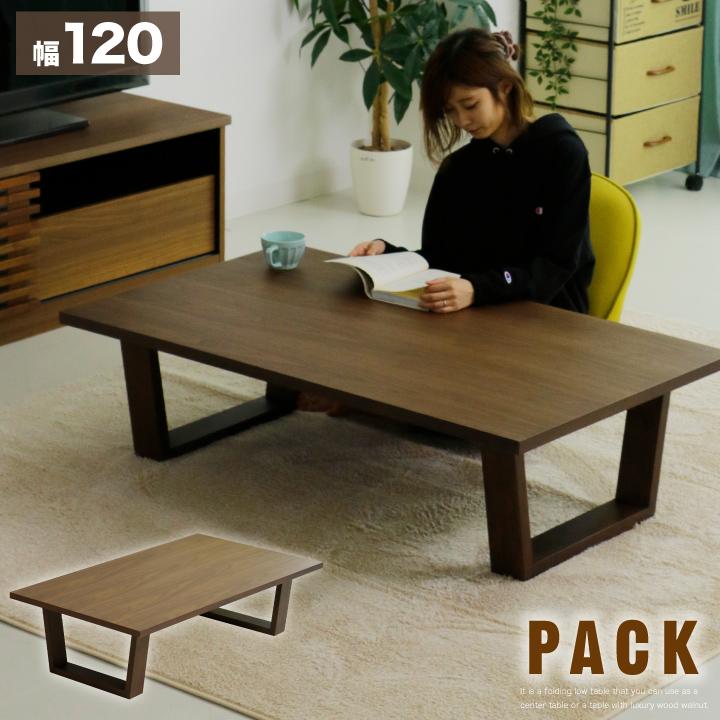 テーブル ローテーブル 座卓 幅120 センターテーブル ウォールナット ウォルナット 長方形 省スペース コンパクト 木製 北欧 モダン 人気 安い 通販 送料無料