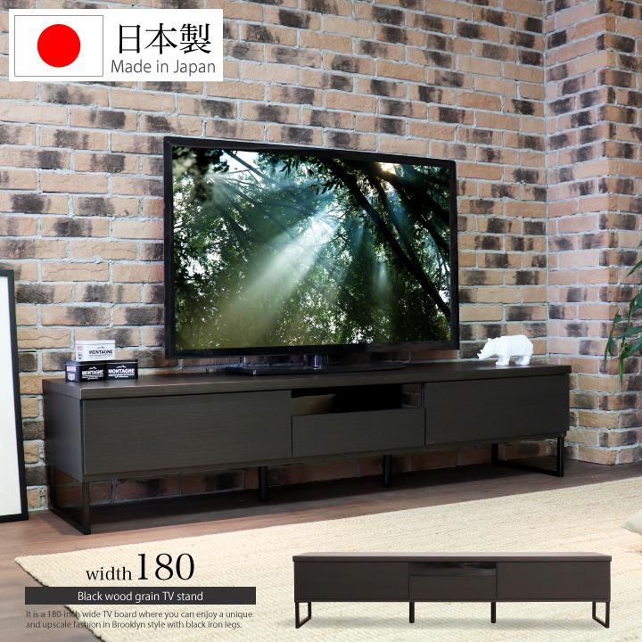テレビボード 180 ローボード ブラック 黒 ヴィンテージ風 幅180 テレビ台 TV台 TVボード インダストリアル風 アイアン ビンテージ