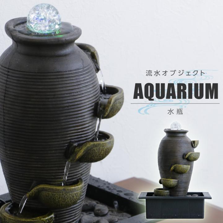 置き物 置物 室内 インテリア 雑貨 人気 おしゃれ 流水 噴水 壺 アクアリウム モダン 陶器 水瓶 滝 定番から日本未入荷 ボール 好評受付中 ガラス玉 レトロ LED