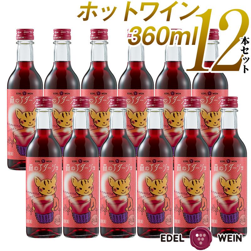 【ポイント10倍!】【送料無料】 森のアダージョ ホットワイン 360ml×12本セット エーデルワイン グリューワイン