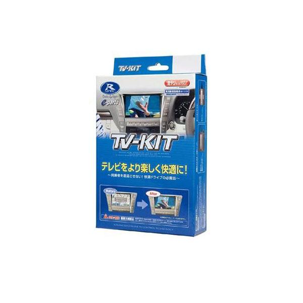データシステム テレビキット(切替タイプ・スイッチモデル) マツダ用 UTV404P2