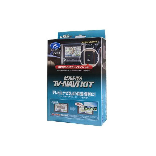 データシステム テレビ&ナビキット(切替タイプ・ビルトインスイッチモデル) トヨタ/ダイハツ用 TTN-43B-A