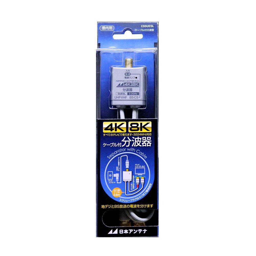 日本アンテナ 4K8K対応テレビ分波器 樹脂ケース (入力ケーブル無し・出力ケーブル50cm×2) CSSUESL 2181841