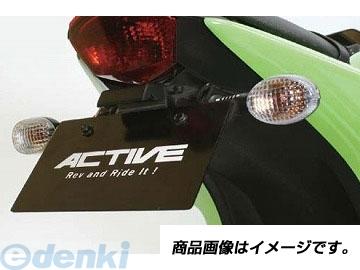 アクティブ ACTIVE 1157058 フェンダーレスKIT BLK LED ナンバー灯付 NINJA250R 08-11