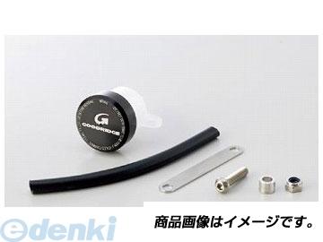 アクティブ GOODRIDGE G-RES01 リザーバータンクKIT BLK GRES01