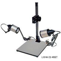 LPL [L1814A] コピースタンドCS-40セツト L-1814A