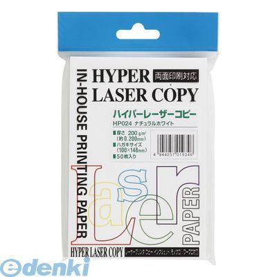 伊東屋 HP024 ナチュラルホワイト 送料無料 美品 新品 ハイパーレーザーコピー ハガキ HP024ナチュラルホワイト 50枚