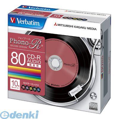 三菱化学メディア [MUR80PHS10V1] 音楽用CD-R10枚ケース5色ミックス
