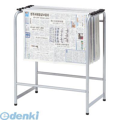 林製作所 YS-N6 新聞掛け スチール製 【1台】 YSN6
