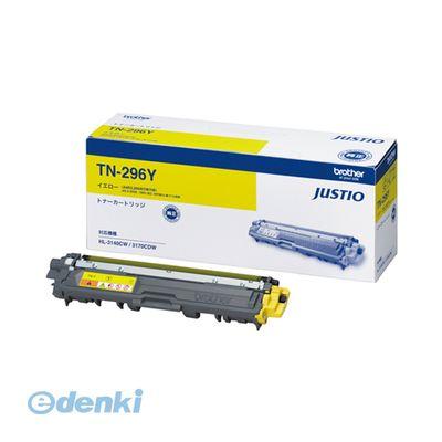 ブラザー販売 TN-296Y トナーカートリッジ TN-296Y【1本】 TN296Y