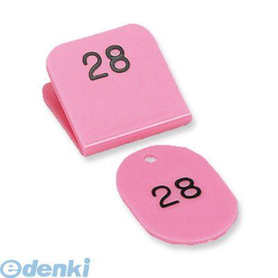 共栄プラスチック CT-3-1-P 親子番号札 卓抜 角型 5☆好評 ピンク CT31P 1-50