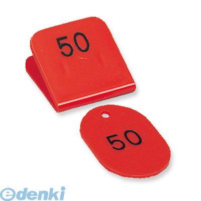共栄プラスチック CT-3-1-R 親子番号札 角型 1-50 爆買いセール レッド CT31R 40%OFFの激安セール