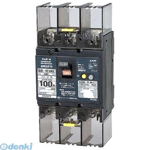 【キャンセル不可商品】テンパール工業 GB-103KC 100A 30MA 分電盤協約形サイズ漏電遮断器 GB103KC100A30MA