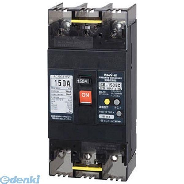 【キャンセル不可商品】テンパール工業 [GB-153EC 150A 30MA 200-415V] 漏電遮断器 GB153EC150A30MA200415V