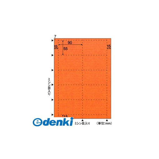 ヒサゴ スーパーセール期間限定 QP004S 名刺10面 オレンジ ラッピング無料 5個入