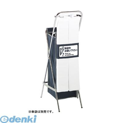 テラモト UB-288-900-0 折りたたみ傘袋スタンドUB2889000