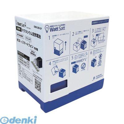 【納期-約10日】藤倉ゴム工業 EMB-280-5P 非常用マグネシウム空気電池 Watt Satt【1個】EMB2805P