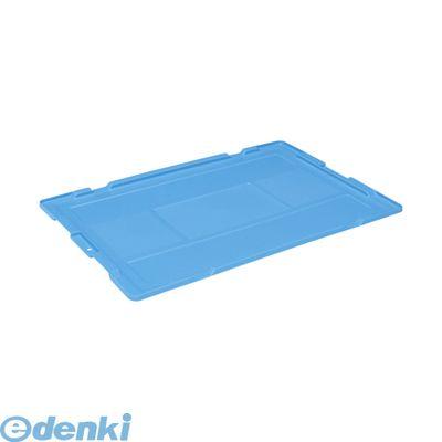 岐阜プラスチック NR75 IC蓋 ブルー 【20個入】 折りたたみコンテナー専用蓋NR75IC蓋 ブルー 【送料無料】