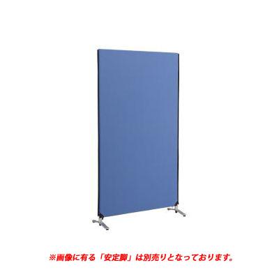 林製作所 YSNP70S-BL ZIP LINK システムパーティション【本体色-ブルー】【高さ1200mm】【1枚】YSNP70SBL