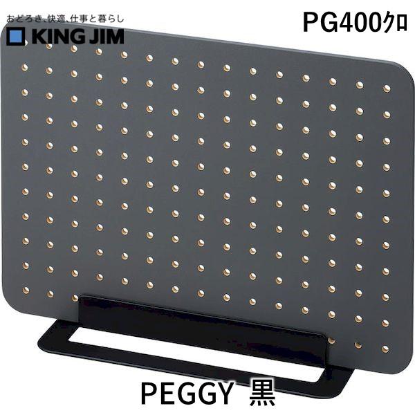 キングジム KIMG JIM PG400クロ おトク 限定モデル PEGGY チャコールブラック 黒 卓上収納ボード ペグボード