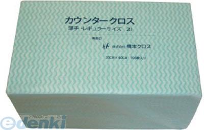 橋本クロス 2UG カウンタークロス 900枚 2UG【送料無料】