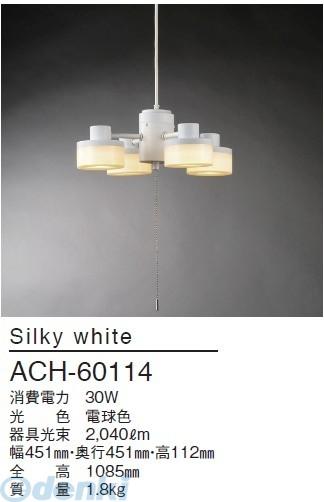 AGLED(アグレッド)旧丸善電機 [ACH-60114] LEDセパレートシーリングライト(LED30W) ACH60114【送料無料】