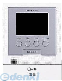 アイホン[JF-2HD-T] カラーテレビドアホン モニター付増設親機 JF2HDT【送料無料】