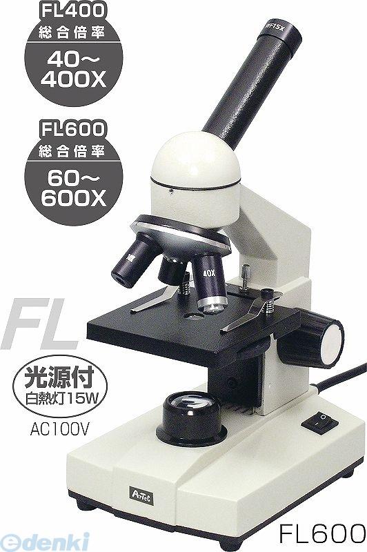 アーテック(ArTec) [008257] ステージ上下顕微鏡 FL600