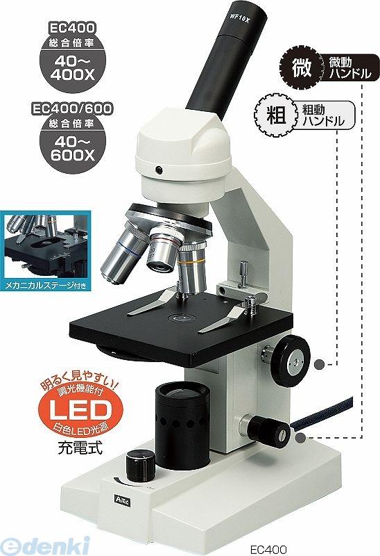 アーテック(ArTec) [009878] 生物顕微鏡EC400(メカニカルステージ仕様)