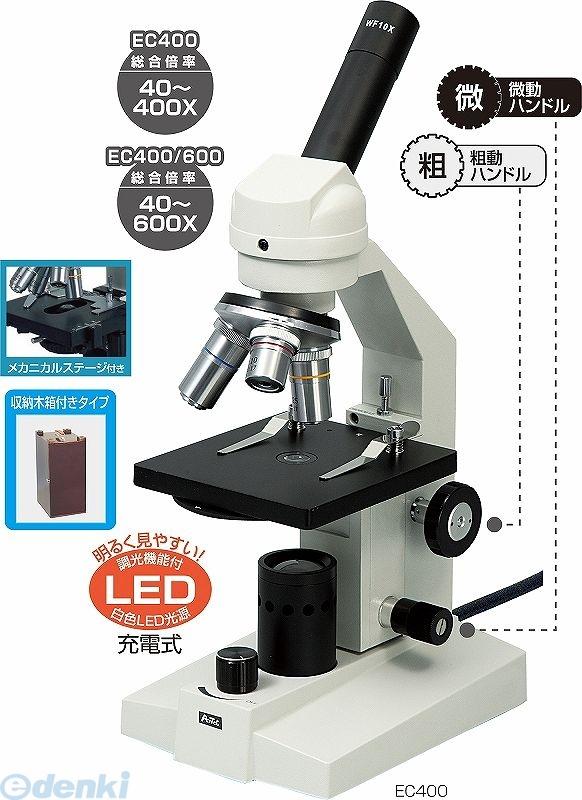 アーテック(ArTec) [009879] 生物顕微鏡EC400(メカニカルステージ仕様)木箱付