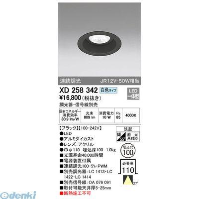 オーデリック(ODELIC) [XD258342] LEDベースダウンライト