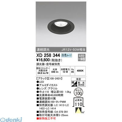 オーデリック(ODELIC) [XD258344] LEDベースダウンライト