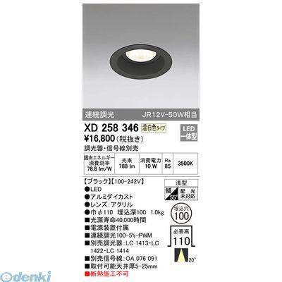 オーデリック(ODELIC) [XD258346] LEDベースダウンライト