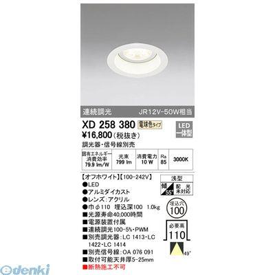 最新のデザイン 【2月1日は最大400円OFFクーポン+ポイント2倍】 ODELIC XD258380【ポイント2倍】オーデリック ODELIC LEDベースダウンライト XD258380 LEDベースダウンライト, ホンゴウソン:7f9e686f --- feiertage-api.de