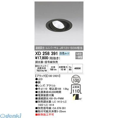 オーデリック(ODELIC) [XD258391] LEDユニバーサルダウンライト