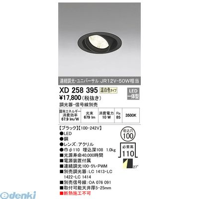 【ポイント最大40倍 1月10日限定 要エントリー】オーデリック(ODELIC) [XD258395] LEDユニバーサルダウンライト
